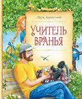 Марк Харитонов -Учитель вранья