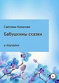 Светлана Казакова -Бабушкины сказки и поучалки