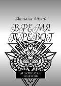 Анатолий Шалев - Время тревог