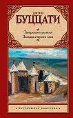 Дино Буццати -Татарская пустыня. Загадка старого леса (сборник)