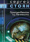 Сергей Стоян -Претенденты извечности