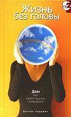 Дуглас Хардинг -Жизнь без головы. Дзен, или Переоткрытие Очевидного
