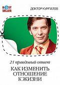 Андрей Курпатов -21 правдивый ответ. Как изменить отношение к жизни