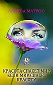 Лариса Матрос - Красота спасет мир, если мир спасет красоту