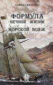 Ольга Святенко -Формула вечной жизни. Морской вояж