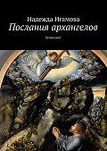 Надежда Игамова - Послания архангелов. Ченнелинг