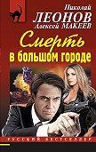 Алексей Макеев -Смерть в большом городе