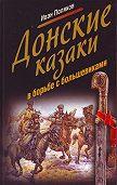 Иван Поляков -Донские казаки в борьбе с большевиками
