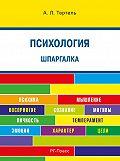 Александра Тертель - Психология. Шпаргалка