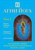 Наталия Ковалева - Агни Йога с комментариями. Том 1