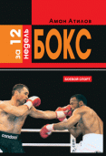 Аман Атилов -Бокс за 12 недель