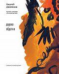 Андрей Дмитриев -Дорога обратно (сборник)