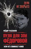 Федор Раззаков -Пуля для Зои Федоровой, или КГБ снимает кино