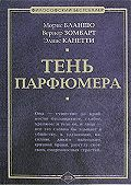 Вернер Зомбарт, Морис Бланшо, Элиас Канетти - Тень парфюмера