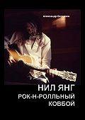 Александр Берензон -Нил Янг. Рок-н-ролльный ковбой