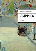 Алексей Камский -Лирика. Стихи