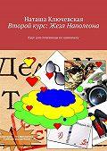 Наташа Ключевская -Второй курс: Жезл Наполеона. Курс для отличницы пошпионажу