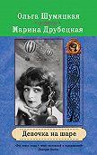 Марина Друбецкая -Девочка на шаре
