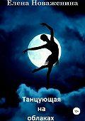 Елена Новаженина -Танцующая на облаках