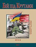 Ю. В. Сорока -Бій під Крутами. 1918
