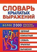 Марина Владимировна Петрова - Словарь крылатых выражений