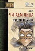 Теодор Шварц -Читаем лица. Физиогномика