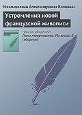 Максимилиан Александрович Волошин -Устремления новой французской живописи