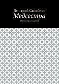 Дмитрий Самойлов -Медсестра. Сборник произведений