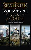 И. А. Мудрова - Великие монастыри. 100 святынь православия