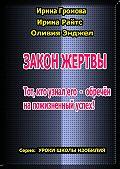 Ирина Громова, Ирина Райтс, Оливия Энджел - Закон Жертвы