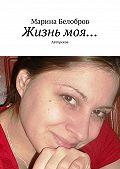 Марина Белобров -Жизньмоя… Авторское