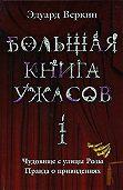 Эдуард Веркин - Большая книга ужасов – 1 (сборник)