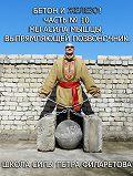 Петр Филаретов - Мегасила мышцы, выпрямляющей позвоночник