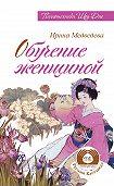 Ирина Медведева -Обучение женщиной