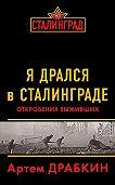 Артем Драбкин -Я дрался в Сталинграде. Откровения выживших
