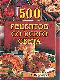 Наталья Александровна Передерей - 500 рецептов со всего света