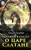 Ольга Гуцева -Однажды в сказке о царе Салтане