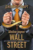Джеймс Стюарт - Шайка воров с Уолл-стрит