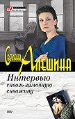 Светлана Алешина -Интервью сквозь замочную скважину