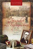 Владимир Колганов - Булгаков и «Маргарита», или История несчастной любви «Мастера»