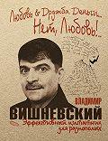 Владимир Вишневский -Любовь & Дружба. Деньги… Нет, Любовь!..