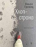 Ольга Гренец -Хлоп-страна