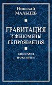 Николай Мальцев -Гравитация и феномены её проявления. Философия науки и веры