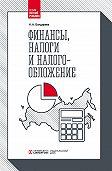 Наталья Бондарева -Финансы, налоги и налогообложение