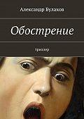 Александр Булахов - Обострение