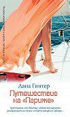Дана Гинтер - Путешествие на «Париже»