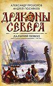 Александр Прозоров -Дальний поход