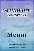 Илья Мельников -Официант-бармен. Меню