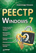 Александр Петрович Климов - Реестр Windows 7