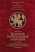 В. Буданова -Великое переселение народов: этнополитические и социальные аспекты